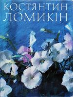 Костянтин Ломикін. Альбом