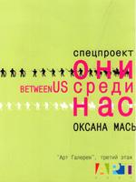 "Оксана Мась. Спецпроект ""Они среди нас"". Каталог"