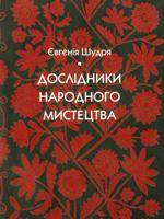 Євгенія Шудря. Дослідники народного мистецтва. Бібліографічні нариси