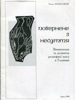 Петро Лінинський. Повернене з небуття. Виникнення та розвиток рельєфної кахлі в Галичині