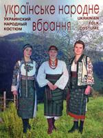 Українське народне вбрання. Комплект листівок
