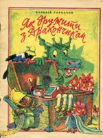 Валерій Горбачов. Як дружити з Дракончиком. Книжка-картинка