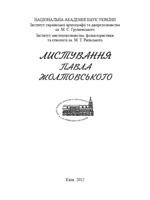 Тарасенко І. Ю. Листування Павла Жолтовського