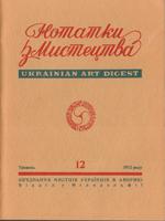 Нотатки з мистецтва, №12 – 1972