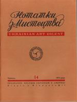 Нотатки з мистецтва, №14 – 1974