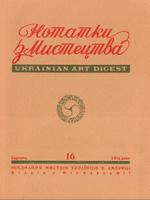 Нотатки з мистецтва, №16 – 1976