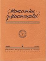 Нотатки з мистецтва, №2 - 1964