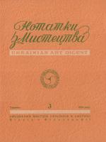 Нотатки з мистецтва, №3 - 1965