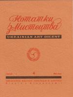 Нотатки з мистецтва, №4 – 1966