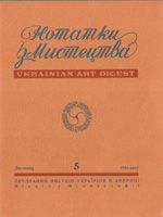 Нотатки з мистецтва, №5 – 1966