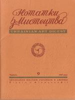 Нотатки з мистецтва, №9 – 1969