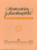 Нотатки з мистецтва, №20 – 1980