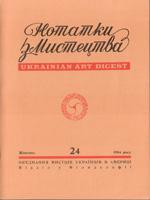 Нотатки з мистецтва, №24 – 1984