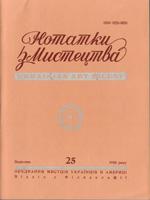 Нотатки з мистецтва, №25 – 1985