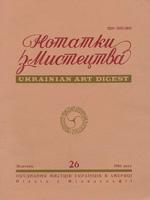 Нотатки з мистецтва, №26 – 1986