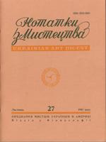Нотатки з мистецтва, №27 – 1987