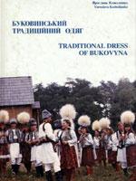 Ярослава Кожолянко. Буковинський традиційний одяг