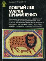 Григорий Островский. Добрый лев Марии Примаченко
