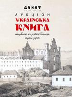 """Каталог 3-го аукціону """"Українська книга"""""""