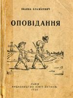 Іванна Блажкевич. Оповідання