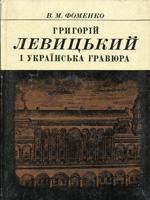 В. М. Фоменко. Григорій Левицький і українська гравюра