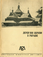 Дерев'яні церкви в Україні