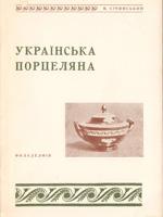 В. Січинський. Українська порцеляна