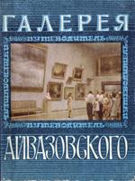 Галерея Айвазовского. Путеводитель