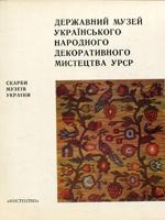 Державний музей українського народного декоративного мистецтва УРСР. Альбом