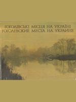 Гоголівські місця на Україні. Фотоальбом
