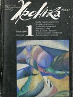 Хроніка-2000, № 1 - 1992