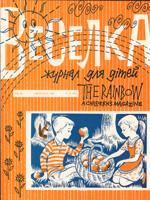 Веселка, №11 – 1962