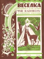 Веселка, №7 – 1957