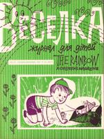 Веселка, №8-9 – 1962