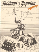 Гостинці з України: Фотогумор. Карикатура. Фотоальбом