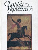 Дмитро Степовик. Скарби України