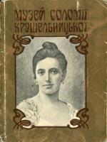 І. П. Герета. Музей Соломії Крушельницької. Нарис-путівник