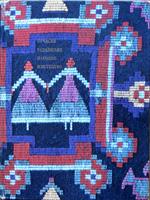 Н. Велігоцька. Сучасне українське народне мистецтво. Альбом