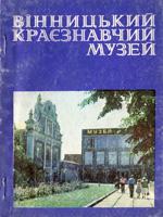 Вінницький краєзнавчий музей. Путівник