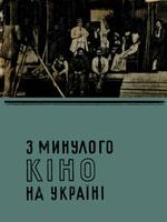 Г. В. Журов. З минулого кіно на Україні. 1896-1917