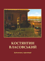 Костянтин Власовський. Художник у провінції. Альбом-каталог