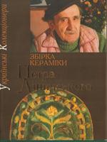 Галина Івашків. Збірка кераміки Петра Лінинського