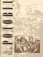 Родовід, №11 – 1995