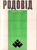 Родовід, №2 - 1991