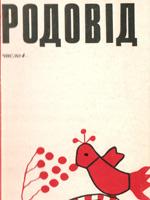 Родовід, №4 - 1992