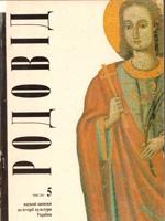 Родовід, №5 - 1993