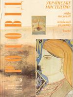 Родовід, №9 – 1994