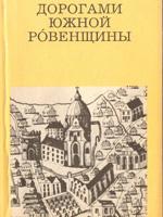 П. А. Рычков. Дорогами Южной Ровенщины (От Корца до Пляшевой)