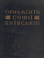 Юрій Асєєв. Орнаменти Софії Київської