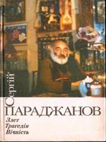 Сергій Параджанов. Злет. Трагедія. Вічність